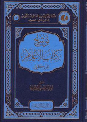 كتاب الأعلام لخير الدين الزركلي